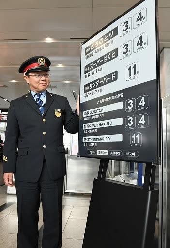 設置されている電子ペーパーを使った掲示板=JR大阪駅