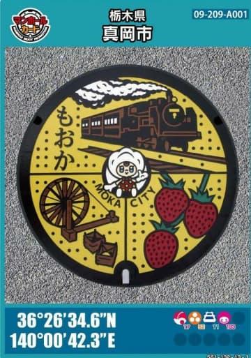 イチゴやSLがデザインされたマンホールカード