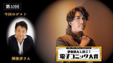 関俊彦、あらすじ予想で名言を生む「コミックシーモアpresents 伊東健人と選ぶ!電子コミック大賞」第10回レポート