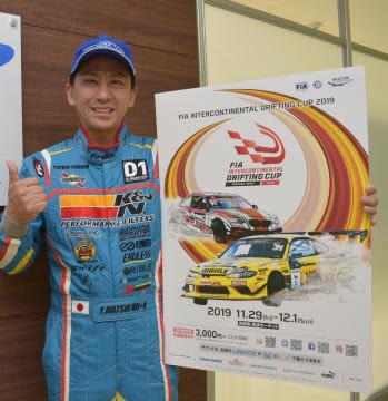 「FIAインターコンチネンタル・ドリフティング・カップ」への来場を呼び掛ける松井有紀夫選手=茨城新聞筑西支社
