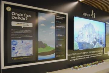 28日、ブラジル・サンパウロの韓国文化センターで竹島の領有を主張するパネル展示(共同)