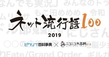 2019年の「ネット流行語100」が発表!『Undertale』『スマブラSP』『ポケモン剣盾』などがランクイン