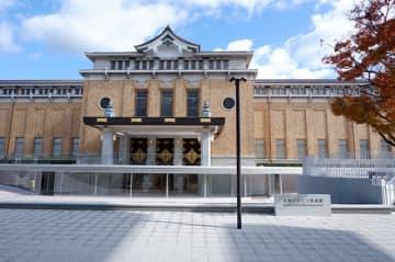 リニューアルオープンする「京都市京セラ美術館」の外観
