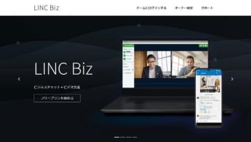 LINC Biz 公式サイト