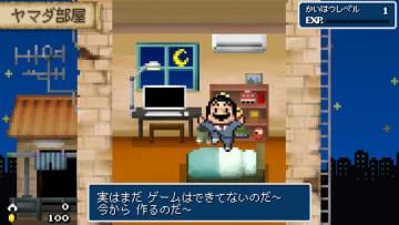 オジサンは妄想の中で勇者になる……ドット絵RPG『勇者ヤマダくん』Steam版配信開始!スイッチ版も価格改定