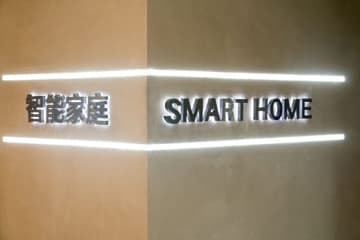 A smart home logo in Xiaomi's Beijing headquarters from Oct 30, 2019. (Image credit: TechNode/Coco Gao)