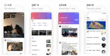 Screenshot of the Youji app. (Image credit: TechNode)