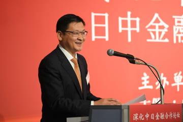 東京で「中日金融協力の深化フォーラム」開催 人民元巡り活発な討論
