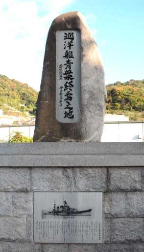 中曽根氏が碑文を揮毫した「巡洋艦青葉終焉之地」碑(呉市)