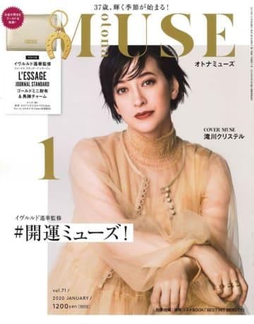 写真は、「otona MUSE」(宝島社)2020年1月号の表紙