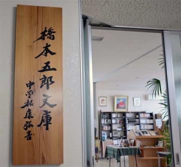 橋本五郎文庫に掲げられた中曽根さん揮毫の看板
