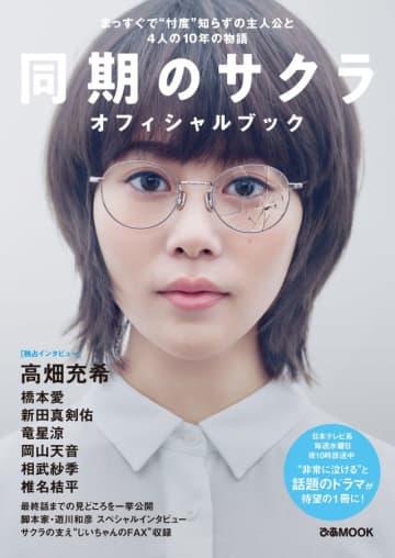 """""""じいちゃんのFAX""""も!「同期のサクラ オフィシャルブック」(ぴあ)"""