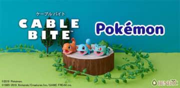ケーブルバイトポケモン(C)2019 Pokemon.(C)1995-2019 Nintendo/Creatures Inc. /GAME FREAK inc.