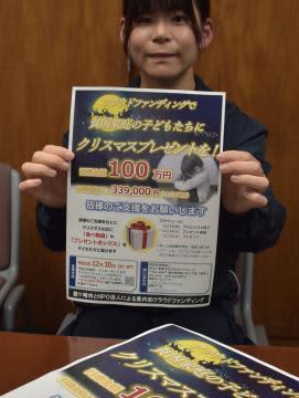 龍ケ崎市が作った支援を呼び掛けるポスター