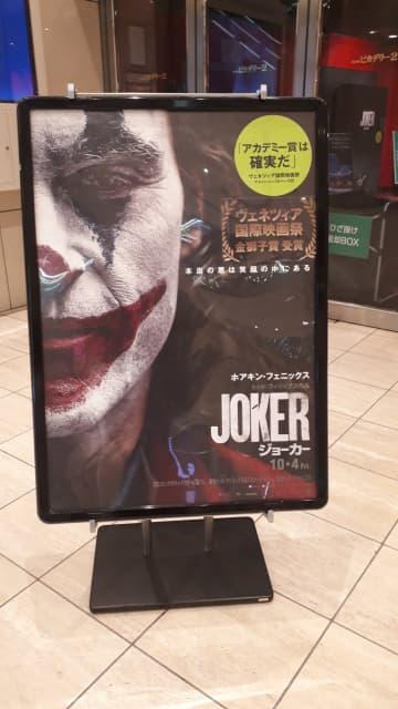 日本でも公開された映画「ジョーカー」