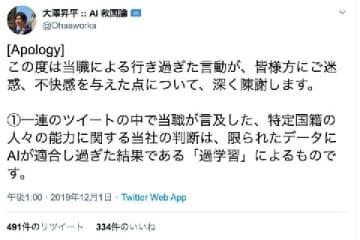 大澤氏のツイート