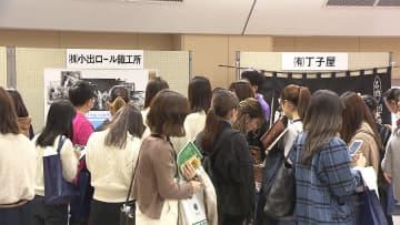 """""""創業平均155年""""企業が集結 学生に響け! 「魅力」アピール 画像"""