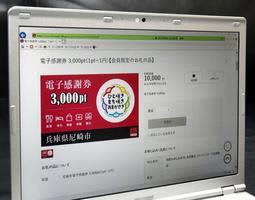 尼崎市の電子感謝券を紹介する「ふるさとチョイス」のサイト