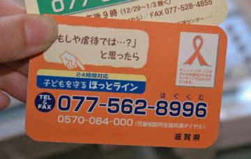 【資料写真】虐待ホットラインの番号を記載したカード