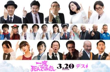 オールスターキャストがデスポーズ! - (C) 2020 松竹 フジテレビジョン