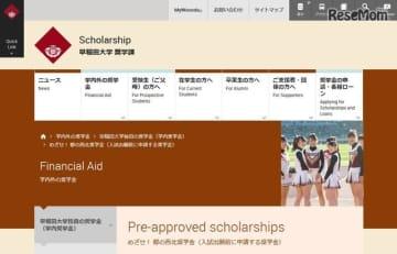 早稲田大学「めざせ!都の西北奨学金」