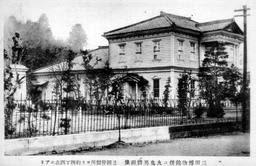 1928(昭和3)年の三田博物館(三田ふるさと学習館提供)