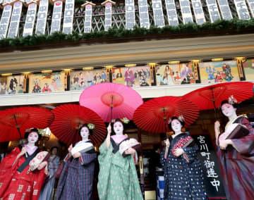 顔見世の花街総見で、和傘を手に南座を訪れた宮川町の芸舞妓たち(2日午前10時4分、京都市東山区)