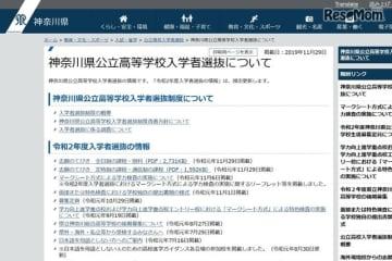 神奈川県公立高等学校入学者選抜について