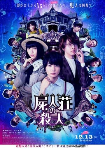 (C)2019『屍人荘の殺人』製作委員会