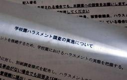東須磨小の問題を受け、実施されたハラスメント調査の用紙