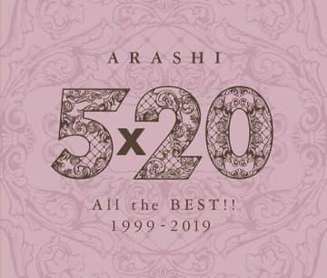 嵐「5×20 All the BEST!! 1999-2019」