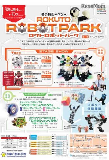 冬の特別イベント「ロクトロボットパーク」