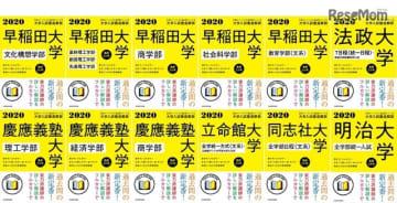 角川パーフェクト過去問シリーズ 2020年用