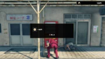 運が良ければ、ゲーム序盤では大金の500円をゲットも!?