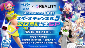 『スペチャン VR』シリーズ20周年記念番組を12月16日に配信!「うらら」と「インサイドちゃん Mark2」らVTuberが夢の共演を果たす