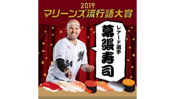 マリーンズ流行語大賞に「幕張寿司」に決定。レアード「ホンマにウレシイ」