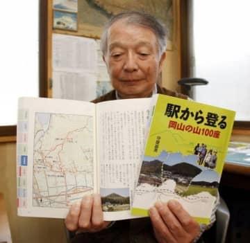 守屋さんが出版した登山ガイドブック「駅から登る 岡山の山100座」