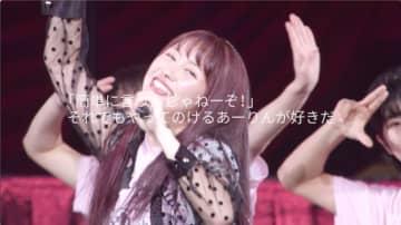 ももクロ 佐々木彩夏、ソロコンサートBD&DVDトレーラー第3弾公開!