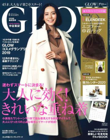 写真は、「GLOW」(宝島社)2020年1月号の表紙