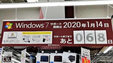 ビックカメラ所沢駅店では、大々的にWindows 7サポート終了を告知していた(2019年11月8日撮影)