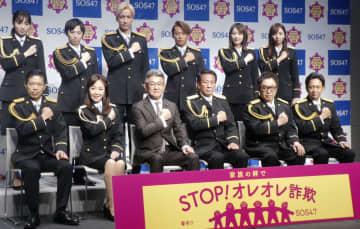 イベントに出席した「ストップ・オレオレ詐欺47~家族の絆作戦~」のメンバー。前列中央右は俳優の杉良太郎さん=3日午後、東京都渋谷区