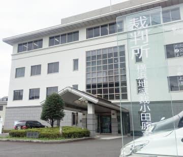 横浜地裁小田原支部
