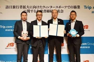合意書を交わす携程の孫・最高マーケティング責任者(左から2人目)とJTBの坪井執行役員(同3人目)=3日、東京