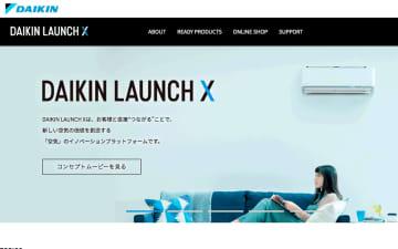 ダイキン工業は、DAIKIN LAUNCHXを通じて、消費者と共創の新たなものづくりを目指す