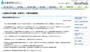 文部科学省「萩生田文部科学大臣コメント」
