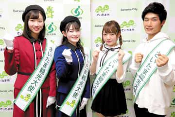 さいたま観光大使、新たに4人 白川ももさん、須永龍生さん、朝見紗也香さん、成重深愛さんで魅力発信へ