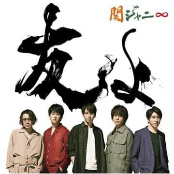 関ジャニ∞のNewシングル『友よ』がチャート1位を獲得!