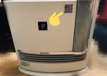 トリセツどこだ?…QRコードを家電にペタリ これ真似したい!…シャープ公式も「いいアイデア」 画像