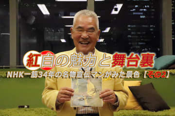<紅白>の魅力と舞台裏~NHK一筋34年の名物宣伝マンがみた景色~【その2】