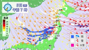 5日(木)午前7時の雨雪と風の予想